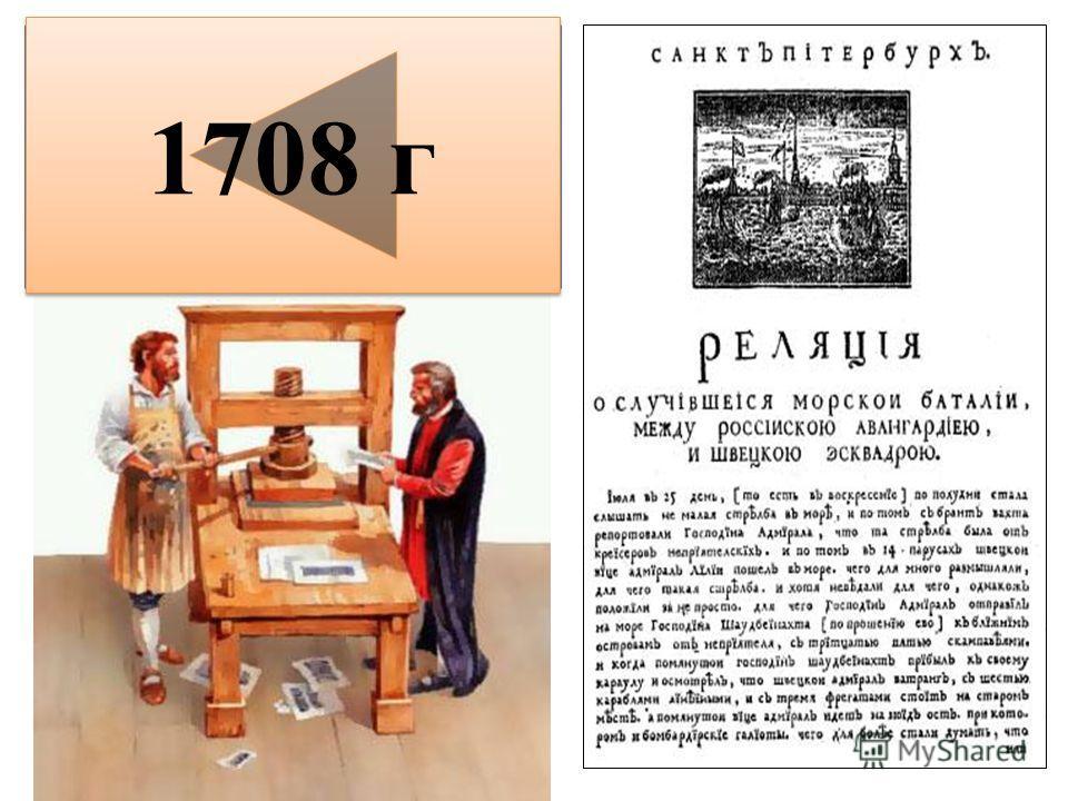 Петр I в 1708 г. ввел новый гражданский шрифт, пришедший на смену старому кирилловскому полууставу. Для печатания светской учебной, научной, политической литературы и законодательных актов были созданы новые типографии в Москве и Петербурге. Развитие