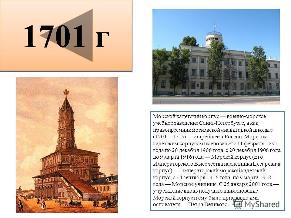Морской кадетский корпус военно-морское учебное заведение Санкт-Петербурге, а как правопреемник московской «навигацкой школы» (17011715) старейшее в России. Морским кадетским корпусом именовался с 11 февраля 1891 года по 20 декабря 1906 года, с 20 де
