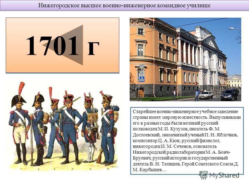 Основано в 1701 году по Указу Петра I в Москве и носило название военно-инженерной школы. За многовековую историю неоднократно менялось название учебного заведения: инженерная школа, кадетский корпус, Главное (затем Николаевское) военное училище, Пер