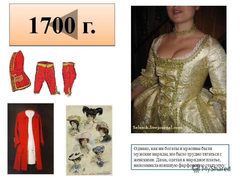 В январе 1700 г. выходит царский указ об упразднении старомодного русского платья, мужчинам и женщинам велено было переодеться в венгерское и немецкое платье. В городе на видных местах вывешены были образцы новой одежды, пошив и продажа старой запрещ