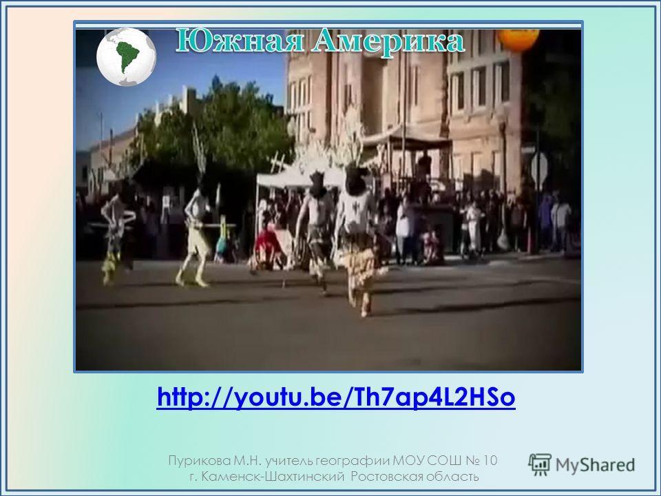 http://youtu.be/Th7ap4L2HSo Пурикова М.Н. учитель географии МОУ СОШ 10 г. Каменск-Шахтинский Ростовская область