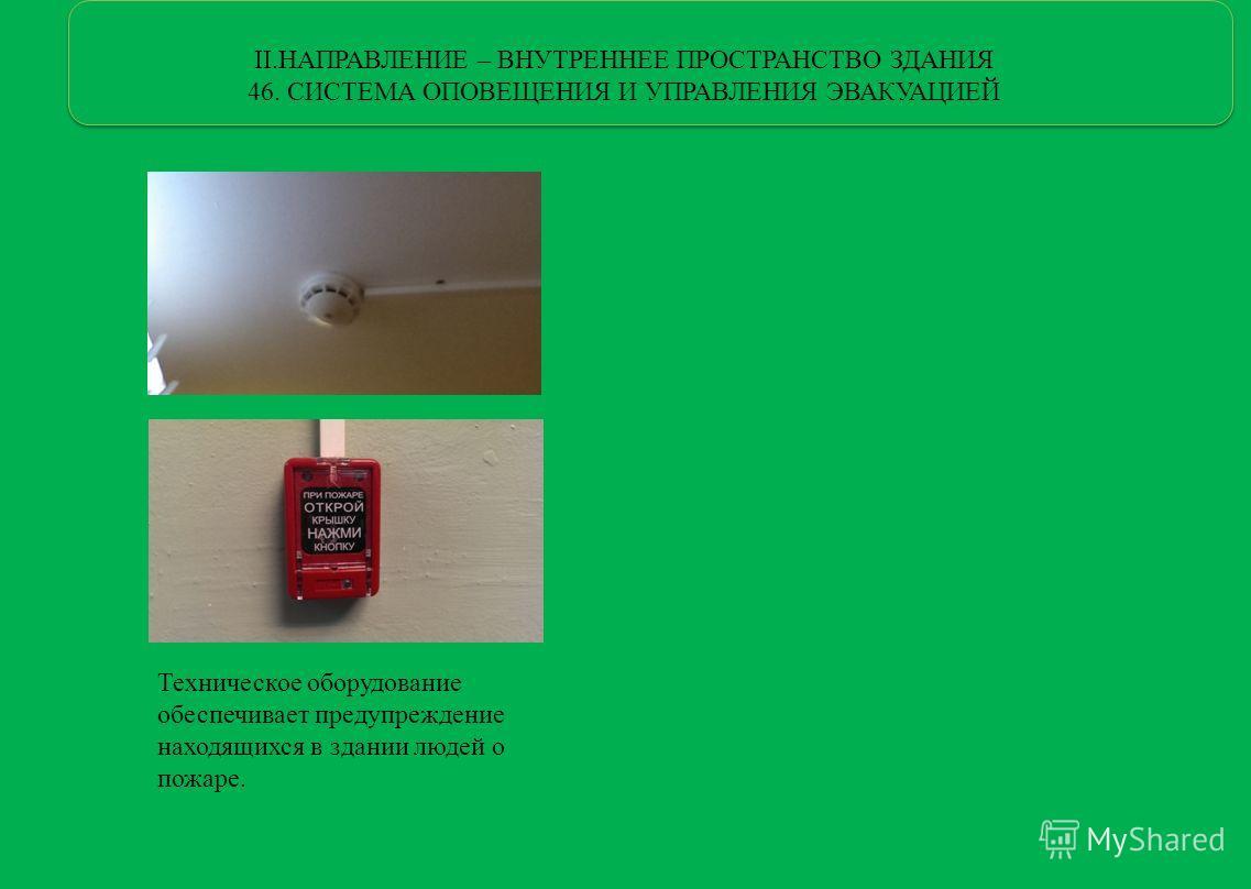 II.НАПРАВЛЕНИЕ – ВНУТРЕННЕЕ ПРОСТРАНСТВО ЗДАНИЯ 46. СИСТЕМА ОПОВЕЩЕНИЯ И УПРАВЛЕНИЯ ЭВАКУАЦИЕЙ Техническое оборудование обеспечивает предупреждение находящихся в здании людей о пожаре.