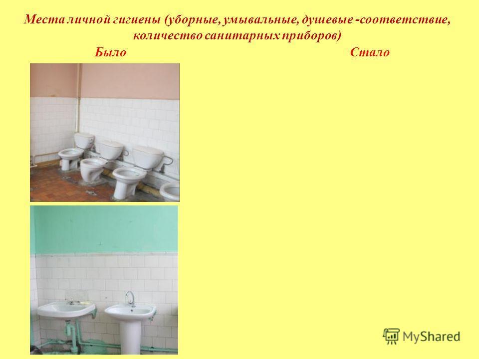 БылоСтало Места личной гигиены (уборные, умывальные, душевые -соответствие, количество санитарных приборов)