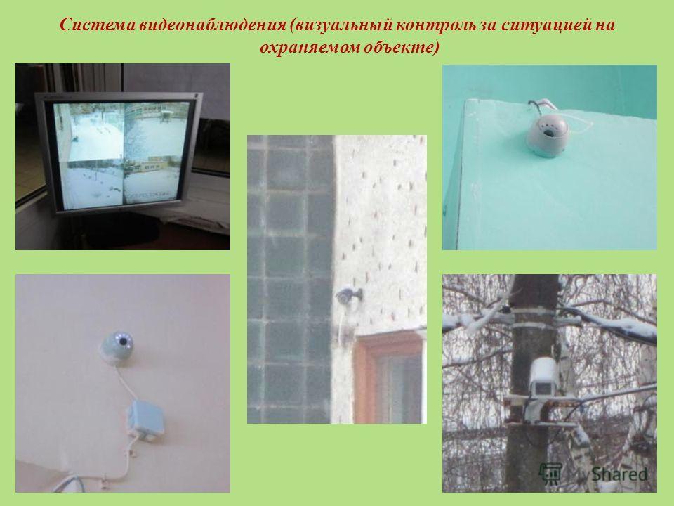 Система видеонаблюдения (визуальный контроль за ситуацией на охраняемом объекте)
