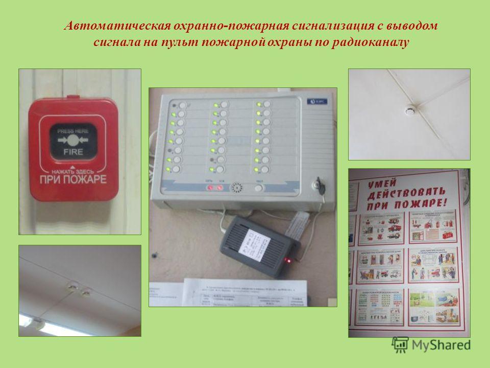 Автоматическая охранно-пожарная сигнализация с выводом сигнала на пульт пожарной охраны по радиоканалу