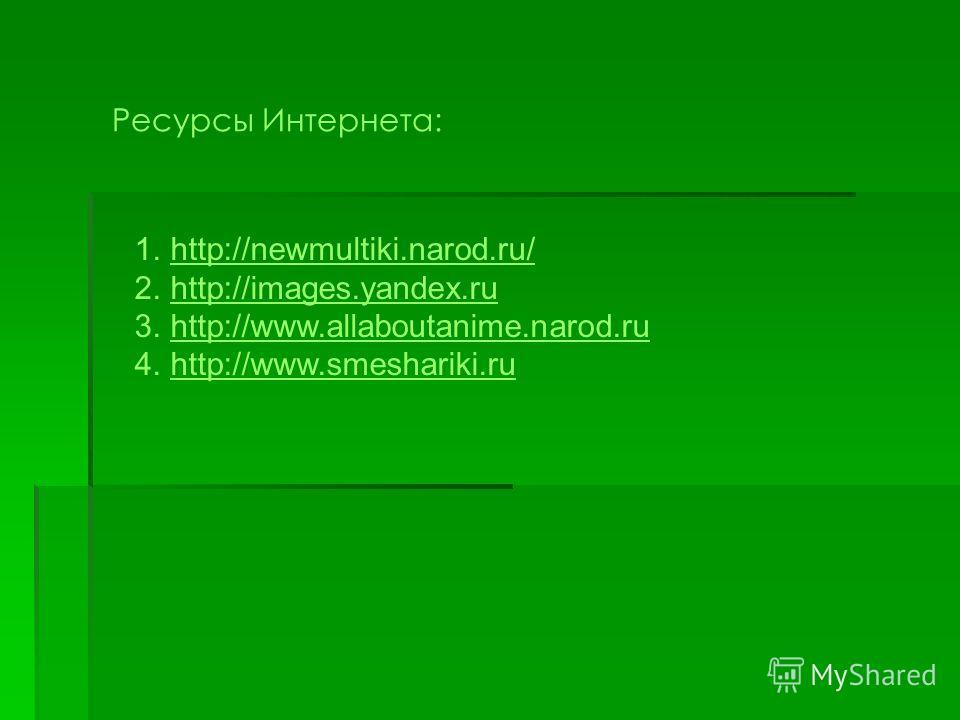 Ресурсы Интернета: 1.http://newmultiki.narod.ru/http://newmultiki.narod.ru/ 2.http://images.yandex.ruhttp://images.yandex.ru 3.http://www.allaboutanime.narod.ruhttp://www.allaboutanime.narod.ru 4.http://www.smeshariki.ruhttp://www.smeshariki.ru