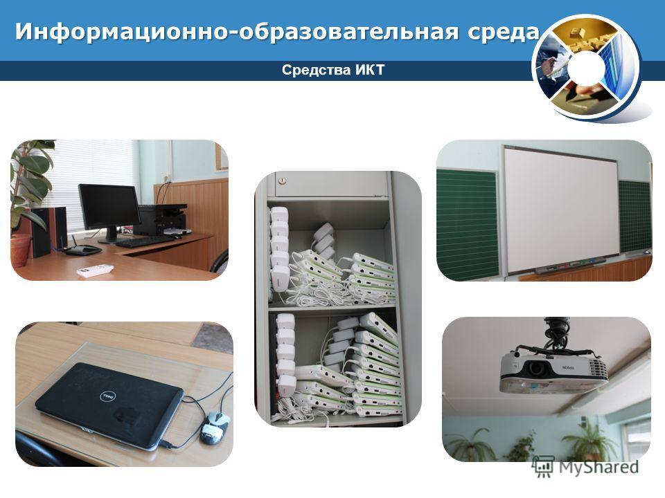 Информационно-образовательная среда Информационно-образовательная среда Средства ИКТ