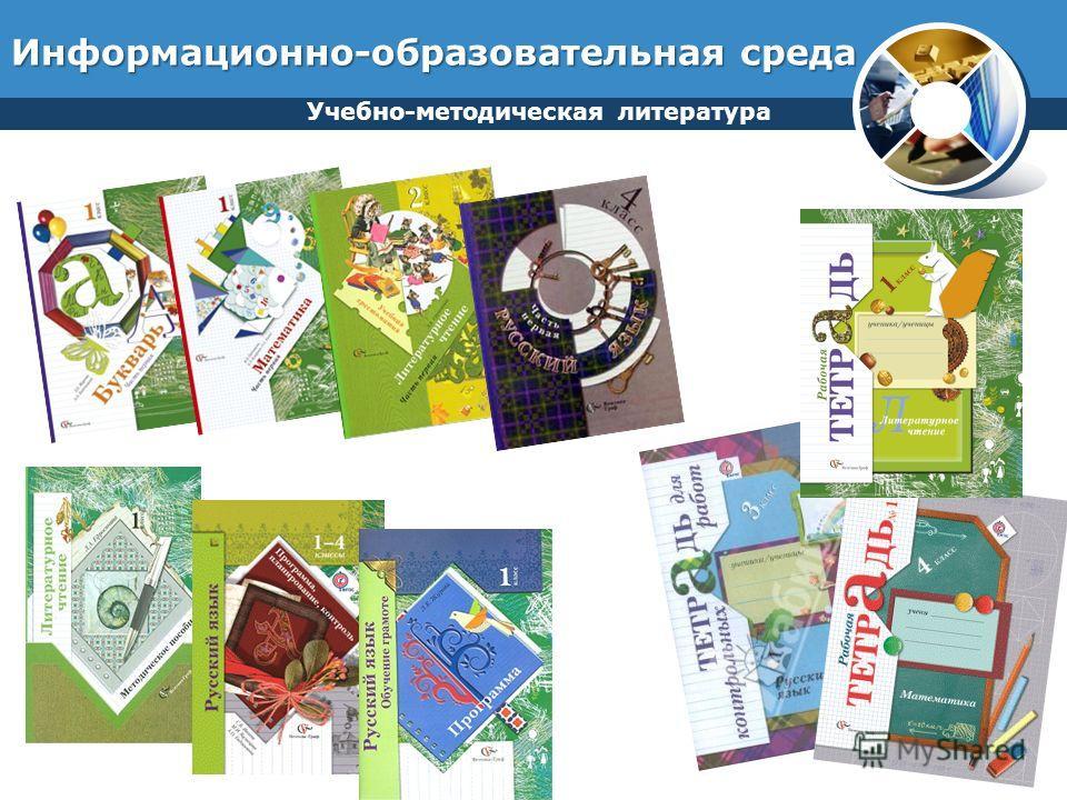 Информационно-образовательная среда Учебно-методическая литература