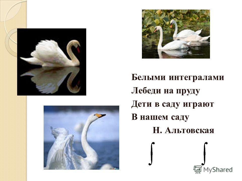 Белыми интегралами Лебеди на пруду Дети в саду играют В нашем саду Н. Альтовская
