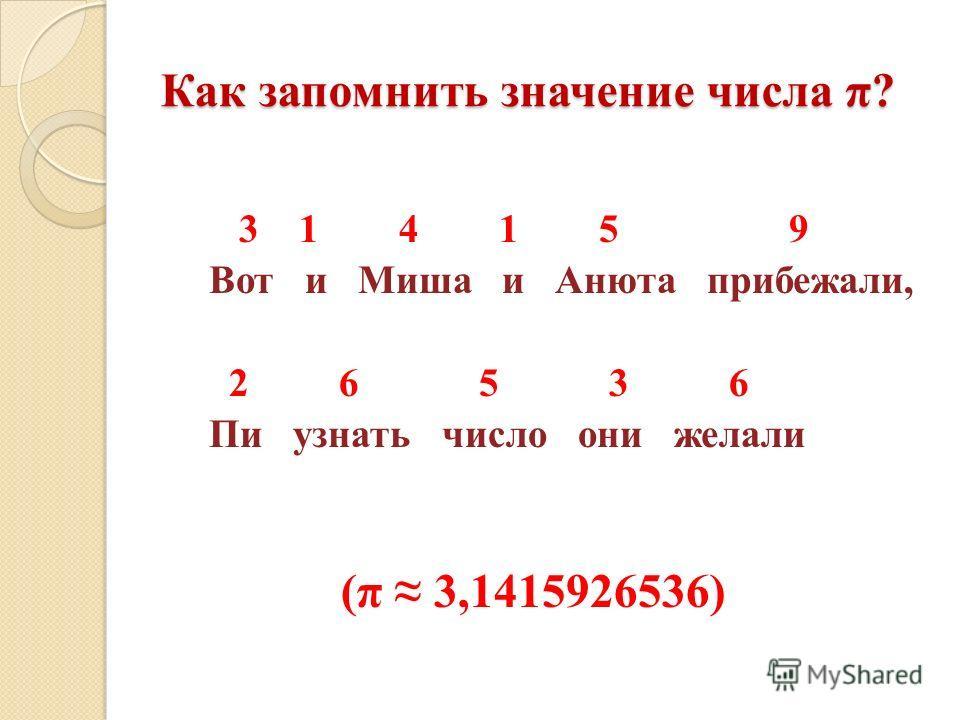 Как запомнить значение числа π? 3 1 4 1 5 9 Вот и Миша и Анюта прибежали, 2 6 5 3 6 Пи узнать число они желали (π 3,1415926536)