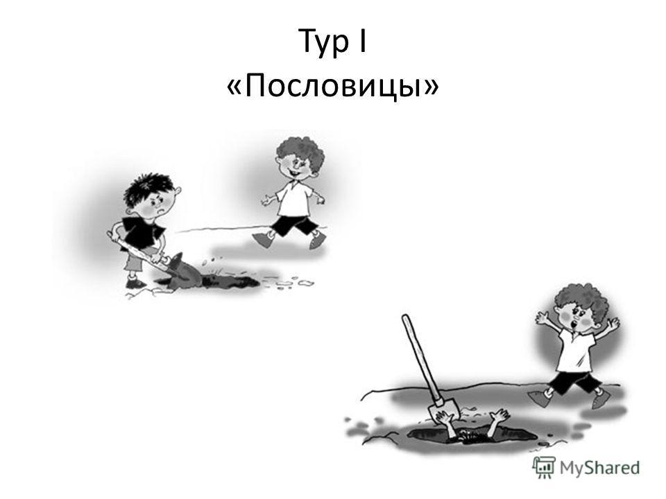 Тур I «Пословицы»