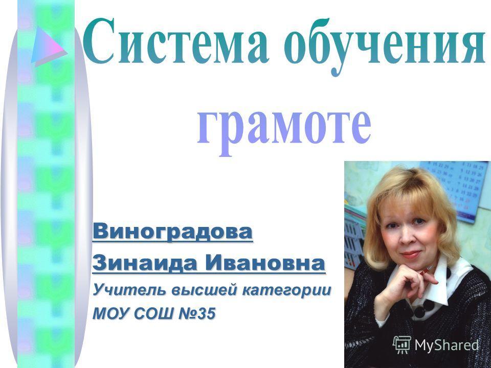 Виноградова Зинаида Ивановна Учитель высшей категории МОУ СОШ 35