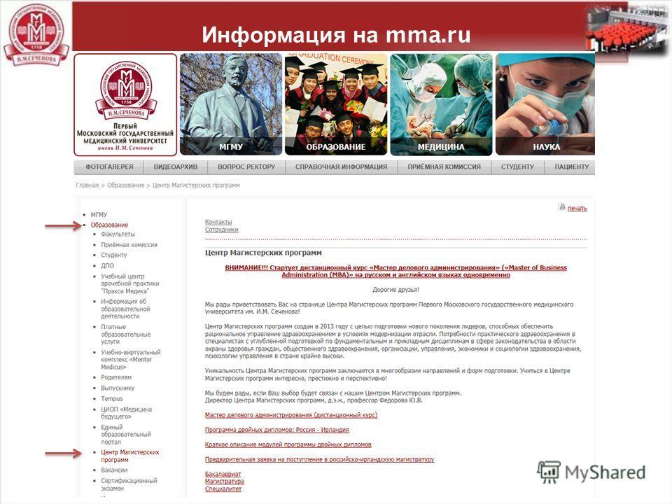 Информация на mma.ru