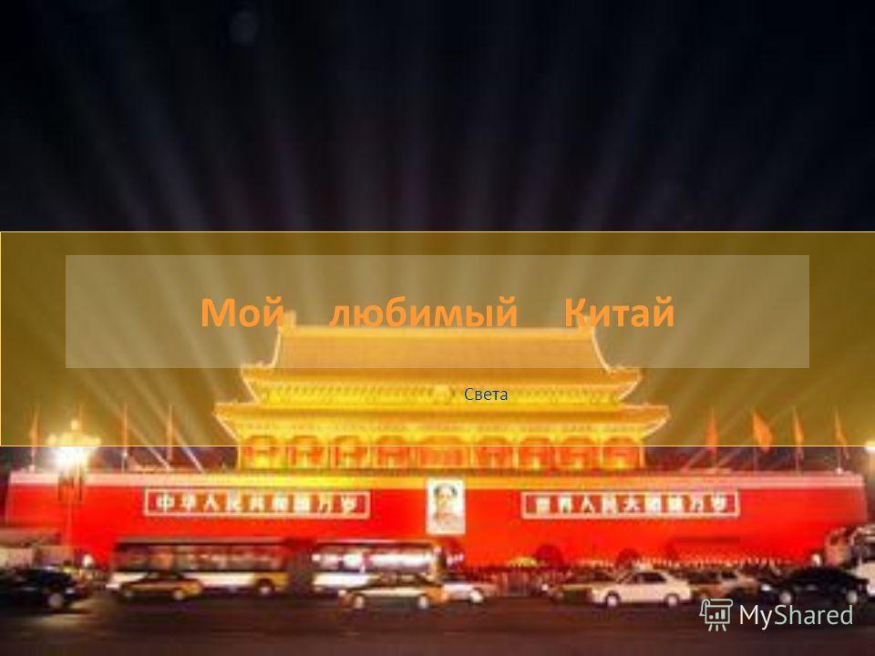 Света Мой любимый Китай