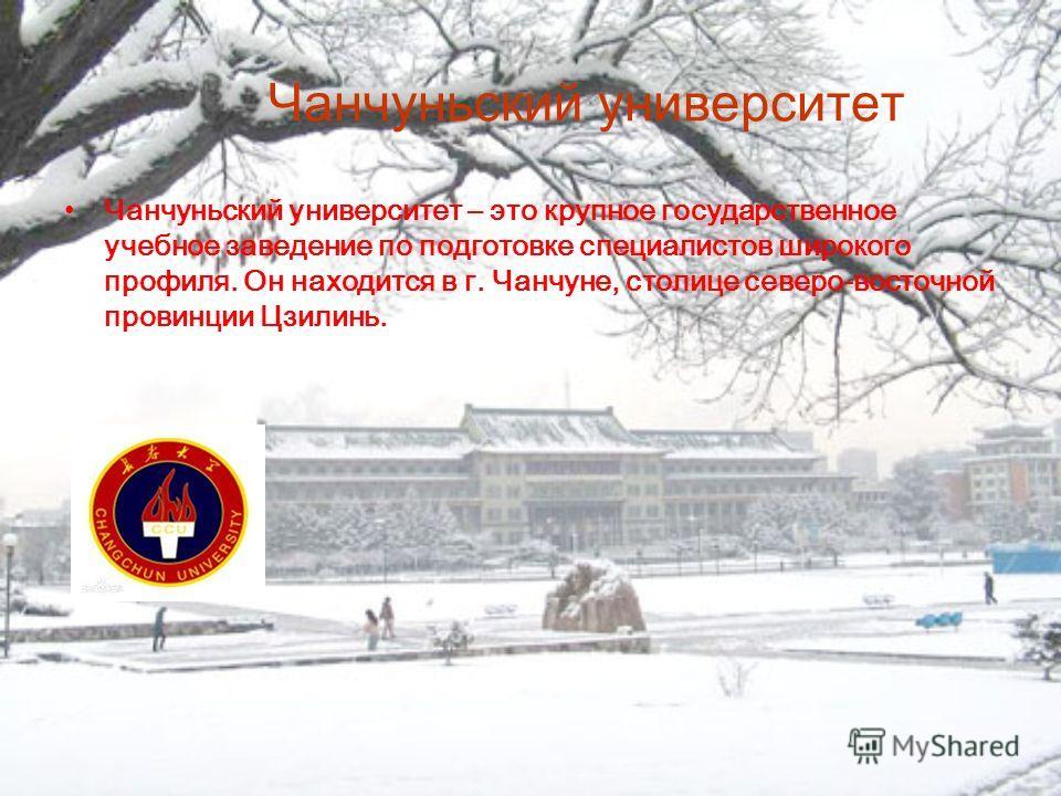Чанчуньский университет – это крупное государственное учебное заведение по подготовке специалистов широкого профиля. Он находится в г. Чанчуне, столице северо-восточной провинции Цзилинь. Чанчуньский университет