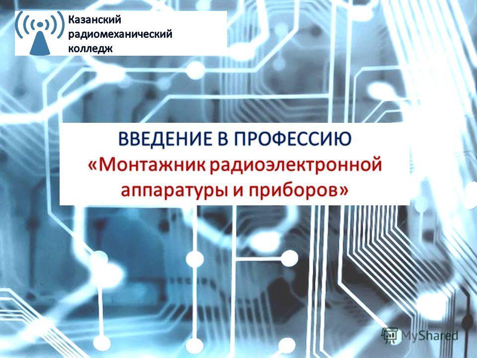 ВВЕДЕНИЕ В ПРОФЕССИЮ «Монтажник радиоэлектронной аппаратуры и приборов»