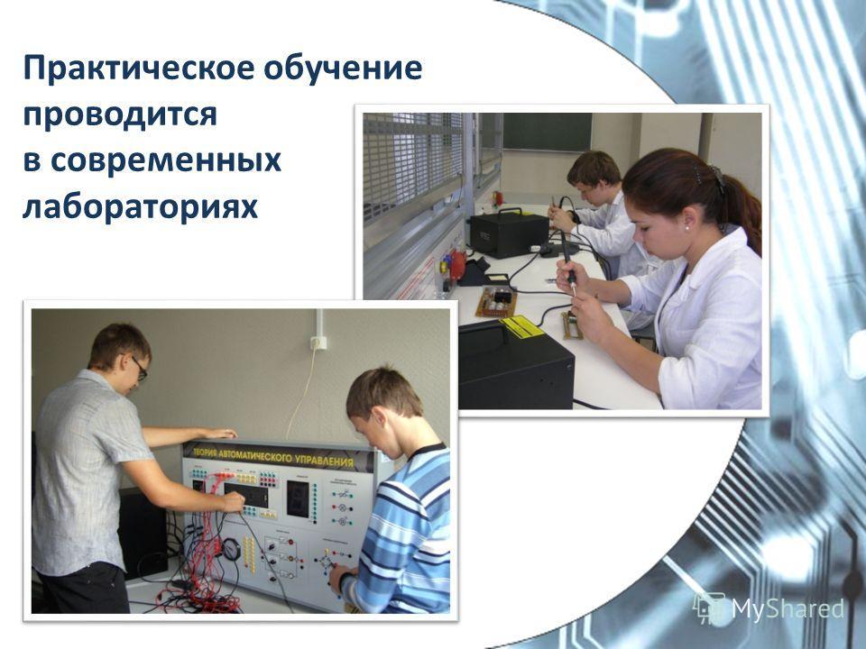 Практическое обучение проводится в современных лабораториях