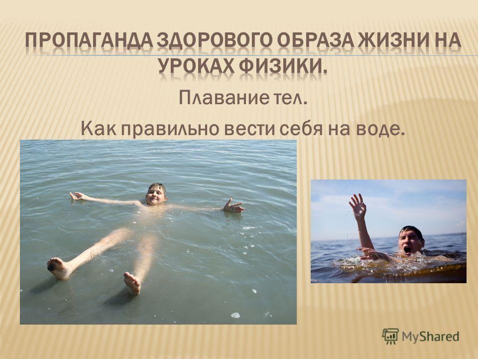 Плавание тел. Как правильно вести себя на воде.
