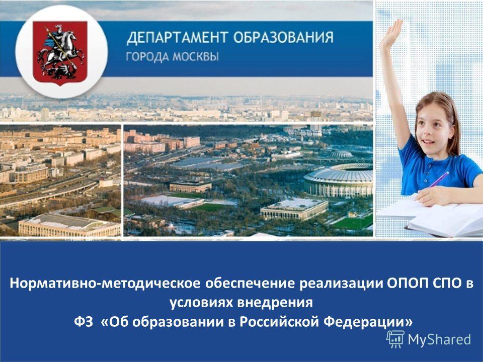 Нормативно-методическое обеспечение реализации ОПОП СПО в условиях внедрения ФЗ «Об образовании в Российской Федерации»