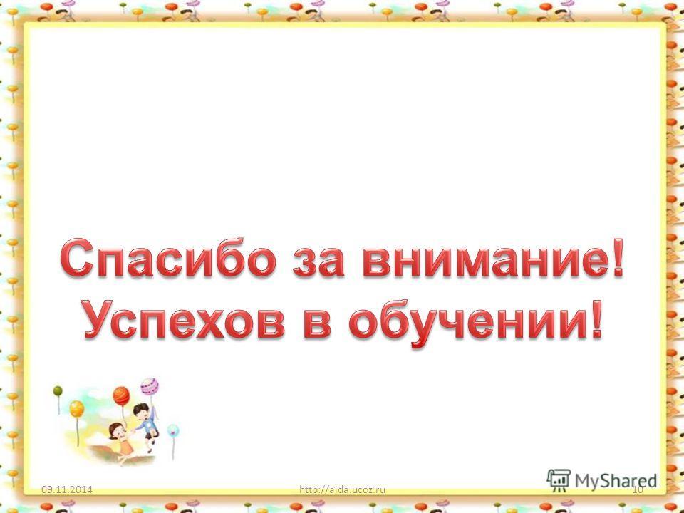 09.11.2014http://aida.ucoz.ru10