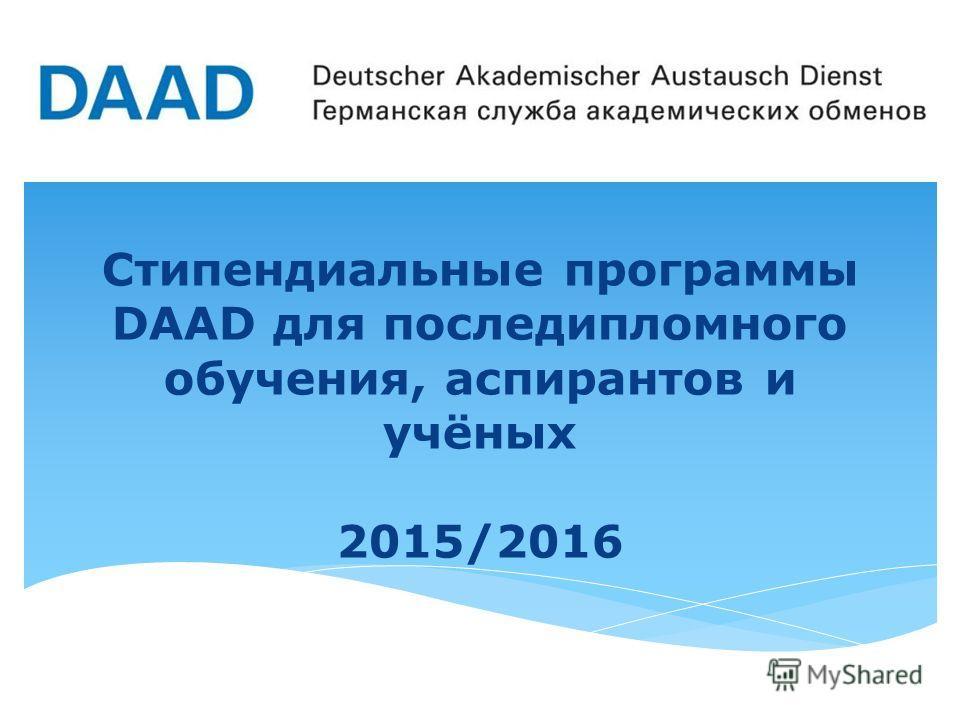 Стипендиальные программы DAAD для последипломного обучения, аспирантов и учёных 2015/2016