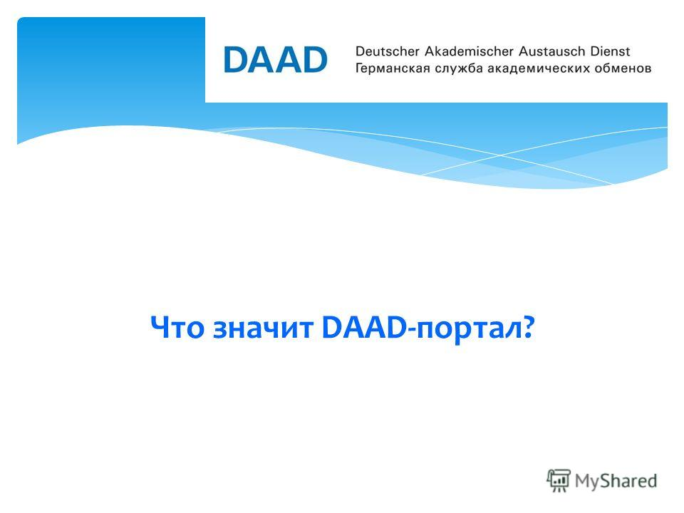 Что значит DAAD-портал?