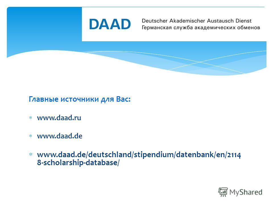 Главные источники для Вас: www.daad.ru www.daad.de www.daad.de/deutschland/stipendium/datenbank/en/2114 8-scholarship-database/