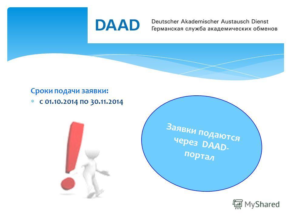 Сроки подачи заявки: с 01.10.2014 по 30.11.2014 Заявки подаются через DAAD- портал