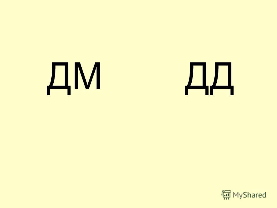 ДМ ДД