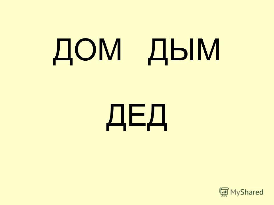 ДОМ ДЫМ ДЕД