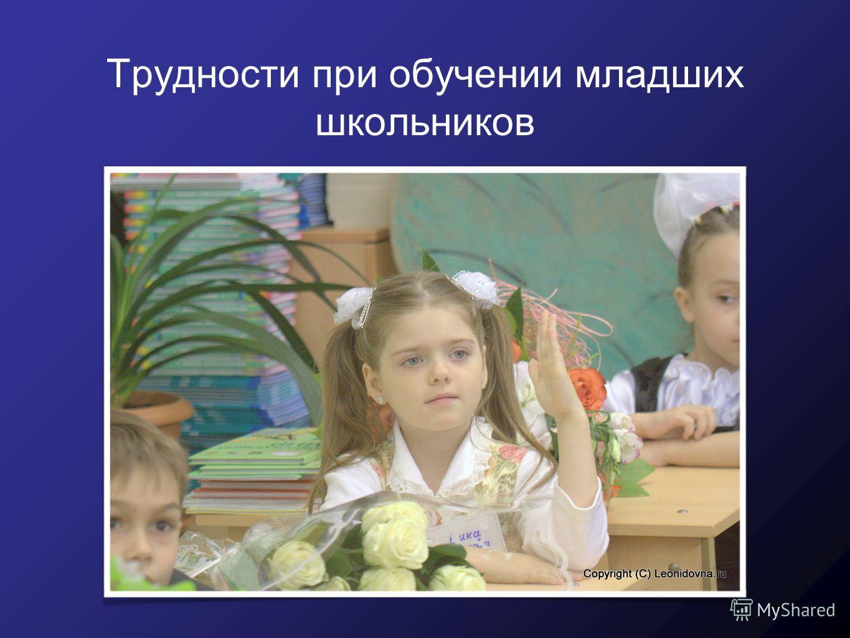 Трудности при обучении младших школьников