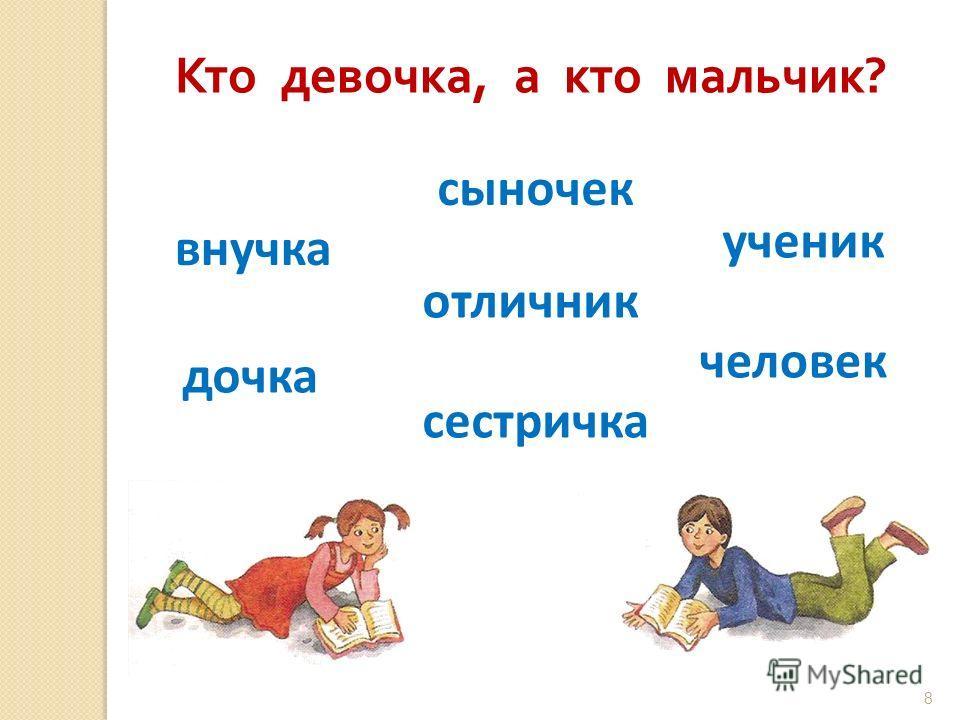 Кто девочка, а кто мальчик ? внучка сыночек ученик дочка отличник человек сестричка 8