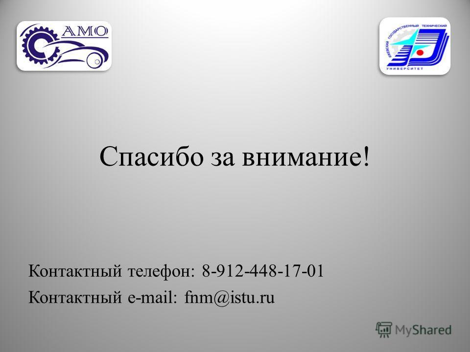 Спасибо за внимание! Контактный телефон: 8-912-448-17-01 Контактный e-mail: fnm@istu.ru