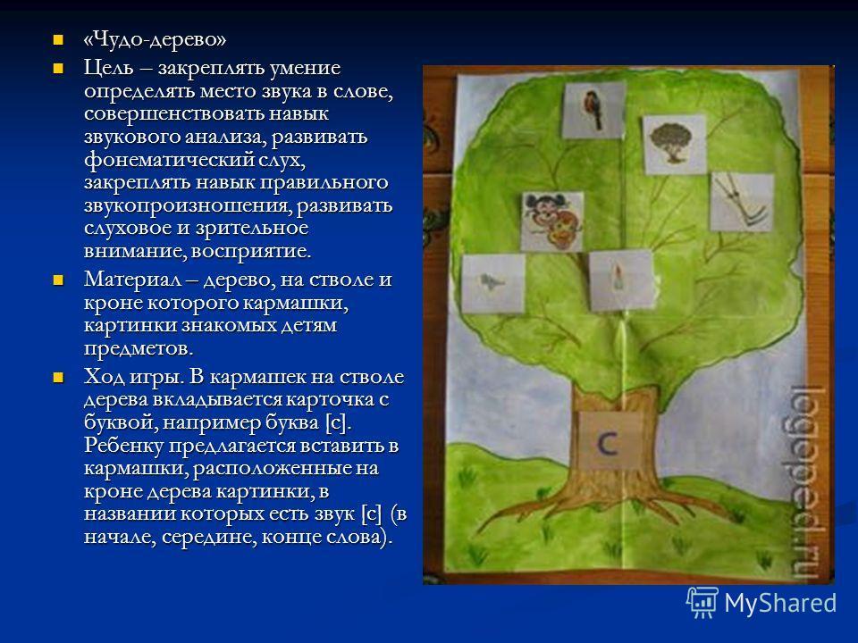 «Чудо-дерево» «Чудо-дерево» Цель – закреплять умение определять место звука в слове, совершенствовать навык звукового анализа, развивать фонематический слух, закреплять навык правильного звукопроизношения, развивать слуховое и зрительное внимание, во