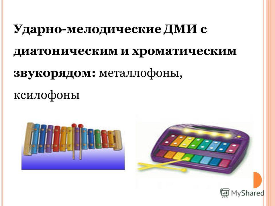 Ударно-мелодические ДМИ с диатоническим и хроматическим звукорядом: металлофоны, ксилофоны