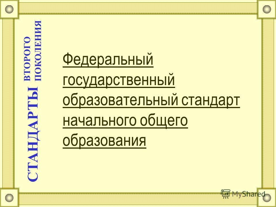 Федеральный государственный образовательный стандарт начального общего образования СТАНДАРТЫ ВТОРОГОПОКОЛЕНИЯ