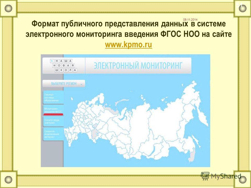 Формат публичного представления данных в системе электронного мониторинга введения ФГОС НОО на сайте www.kpmo.ru www.kpmo.ru 09.11.2014 51