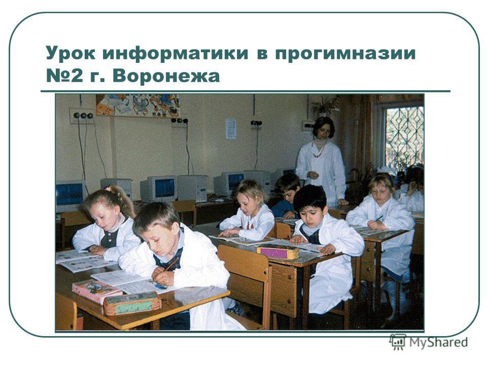 Урок информатики в прогимназии 2 г. Воронежа