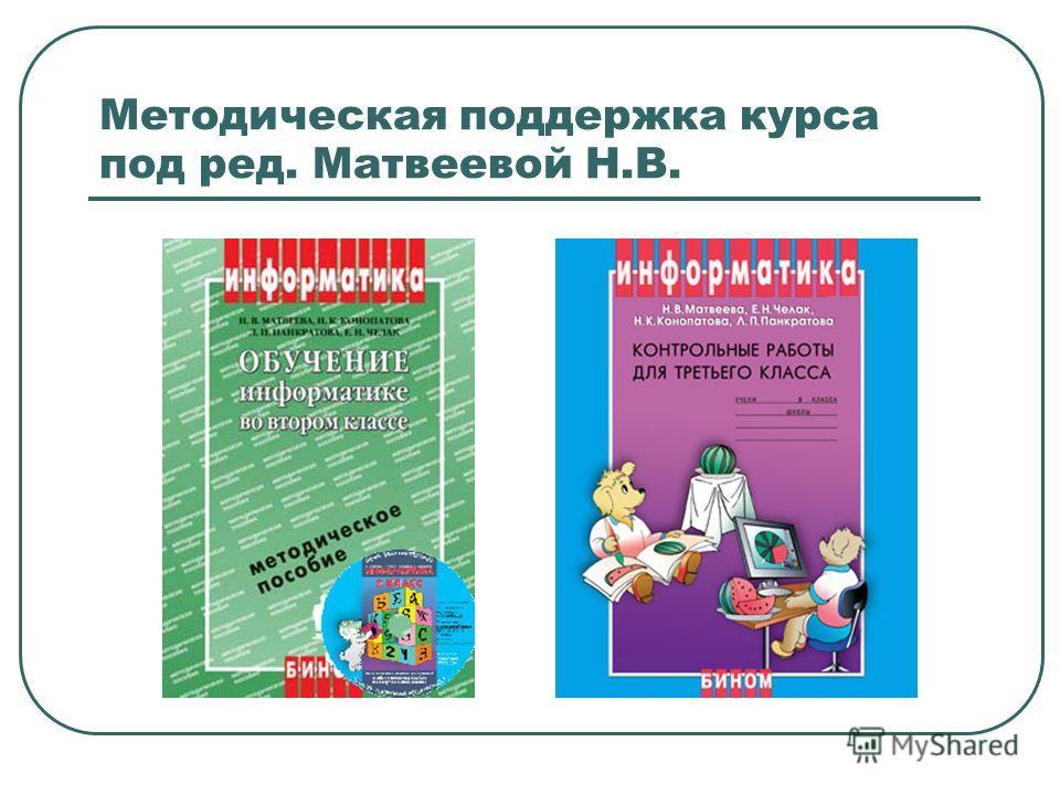 Методическая поддержка курса под ред. Матвеевой Н.В.