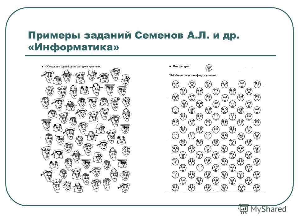 Примеры заданий Семенов А.Л. и др. «Информатика»