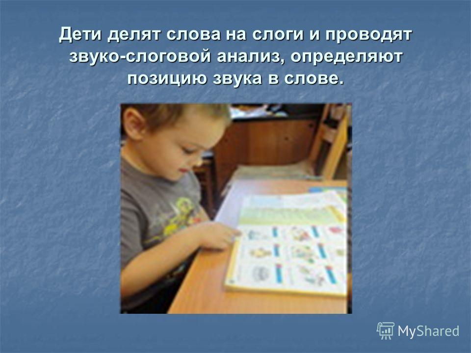 Дети делят слова на слоги и проводят звуко-слоговой анализ, определяют позицию звука в слове.
