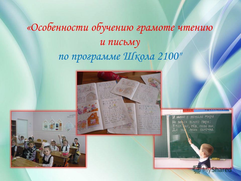 JJ «Особенности обучению грамоте чтению и письму по программе Школа 2100