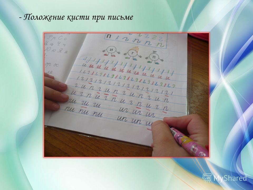 - Положение кисти при письме