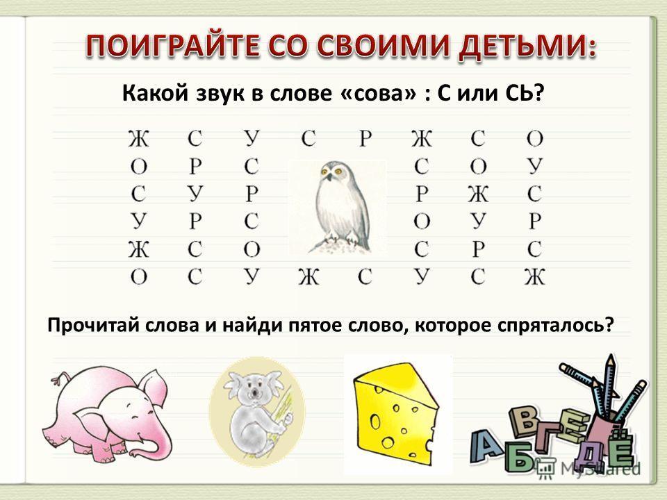 Какой звук в слове «сова» : С или СЬ? Прочитай слова и найди пятое слово, которое спряталось?