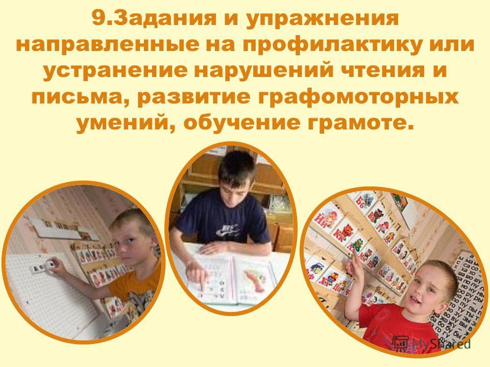 9. Задания и упражнения направленные на профилактику или устранение нарушений чтения и письма, развитие графомоторных умений, обучение грамоте.