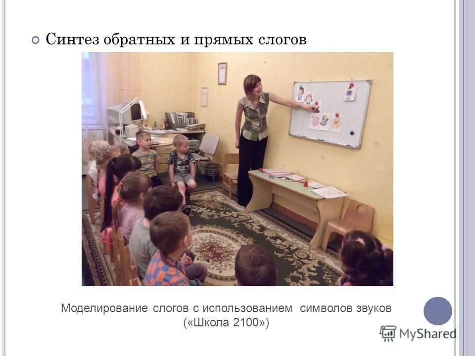 Синтез обратных и прямых слогов Моделирование слогов с использованием символов звуков («Школа 2100»)