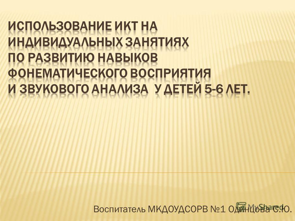 Воспитатель МКДОУДСОРВ 1 Одинцова С.Ю.