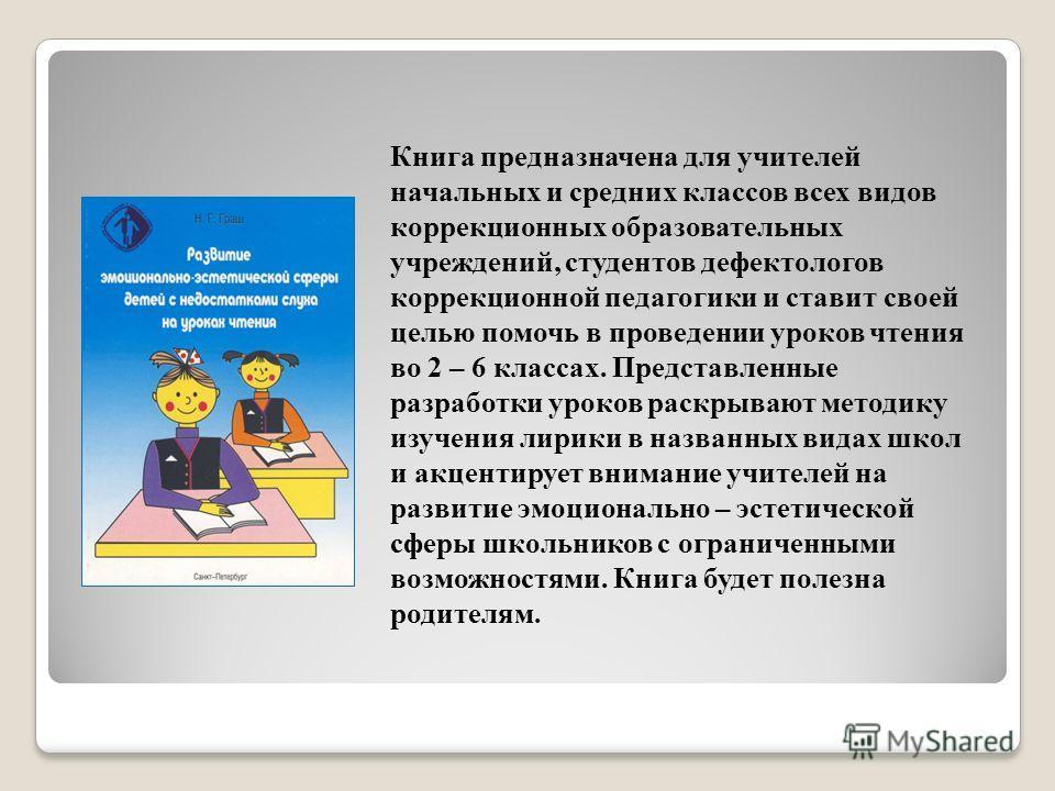 В книге раскрываются коррекционная и практическая направленность обучения русскому языку в специальной (коррекционной ) школе, специфика реализации дидактических и методических принципов в процессе преподавания данного предмета. Освещаются методы обу