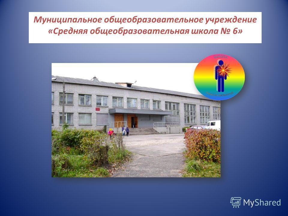 Муниципальное общеобразовательное учреждение «Средняя общеобразовательная школа 6»