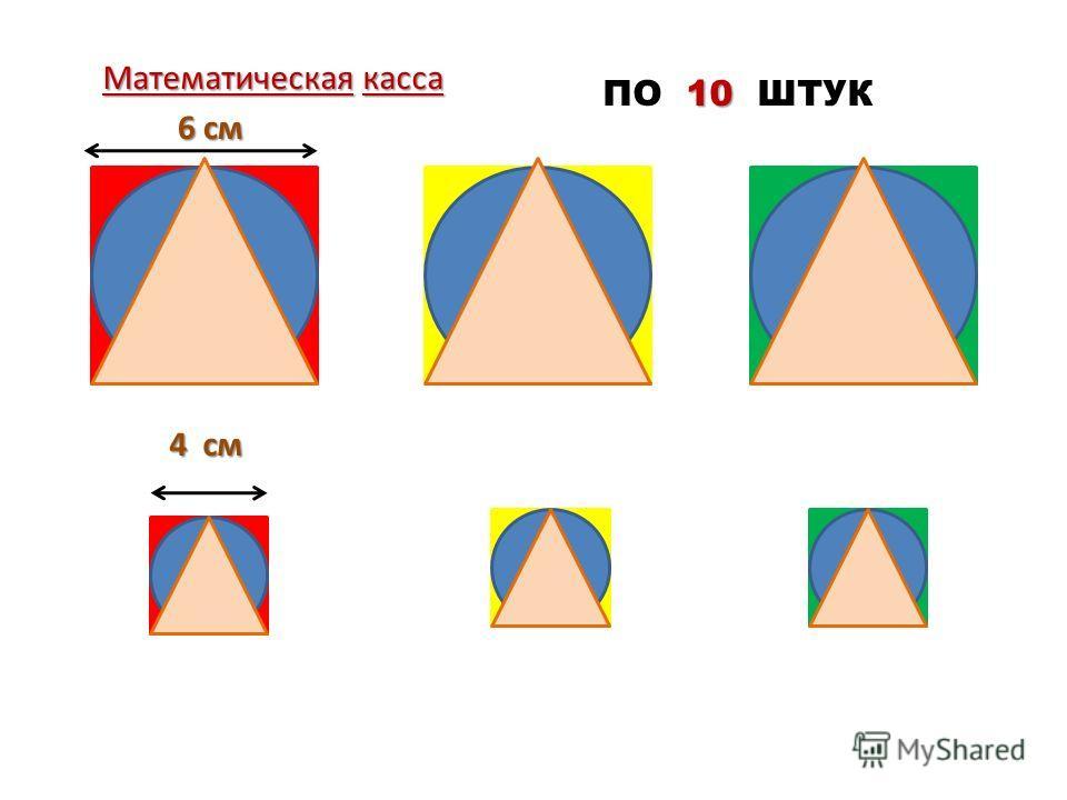 Математическая касса 6 см 4 см 10 ПО 10 ШТУК